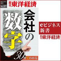 30分でわかる「会社の数字」 (週刊東洋経済eビジネス新書 No.27)