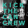 住所 feat. 岡村靖幸 - KICK THE CAN CREW