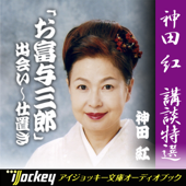 神田 紅 講談特選 「お富与三郎」出会い~仕置き