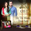 Ek Thi Misaal From Ek Thi Misaal Single