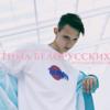 Тима Белорусских - Мокрые кроссы обложка