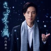 Otanoshimi Ha Korekarada! - Keisuke Yamauchi - Keisuke Yamauchi