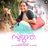 Udaharanam Sujatha Original Motion Picture Soundtrack