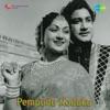 Pempudu Koduku (Original Motion Picture Soundtrack) - EP