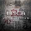 Buy EPICA VS attack on titan songs by EPICA on iTunes (金屬)