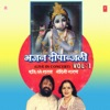Bhajan Deepanjali Vol 1 Live