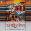 Chalo Badrikedar Ke Dhaam