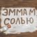 Солью - ЭММА М