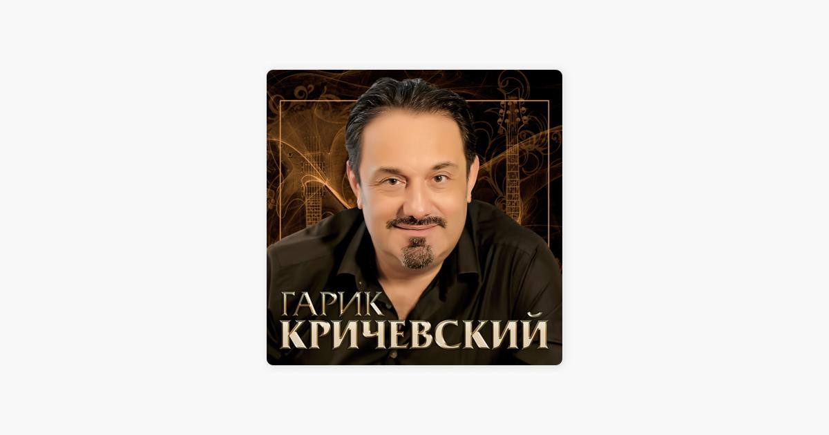ГАРИК КРИЧЕВСКИЙ 50 ЛУЧШИХ ПЕСЕН СКАЧАТЬ БЕСПЛАТНО