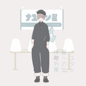 Migi Ni Ma Girl (Nayutalien Remix)