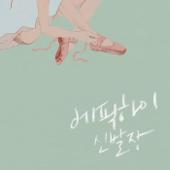 Eyes Nose Lips (feat. TAEYANG) - Epik High