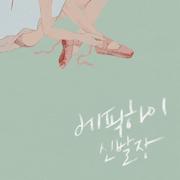 SHOEBOX - Epik High - Epik High