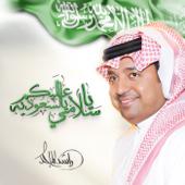 Ya Salami Alikom Yal Saudia - Rashed Al Majid