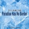 Paradaise Has No Border from Kirin Beer Cm Song - Single