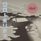Hot Flash Heat Wave - Glo Ride