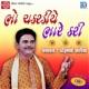 Bho Chakardiye Bhare Kari