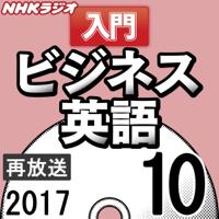 NHK 入門ビジネス英語 2017年10月号
