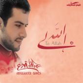 Alayka Sala Allah (Eqaa)-Abdulqader Qawza