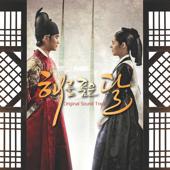 Song of the Moonlight - 정세린 & Kim Junsuck