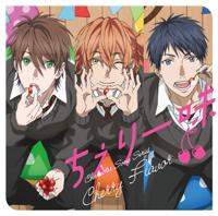 ヤリチン☆ビッチ部 キャラクターソングシリーズ「ちぇりー味」 - EP