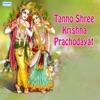 Tanno Shree Krishna Prachodayat Single