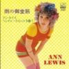 雨の御堂筋/アン・ルイス・ベンチャーズ・ヒットを歌う ジャケット写真
