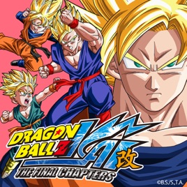 Dragonball Kai the Final Chapters by Norihito Sumitomo, Masatoshi Ono &  Juneur