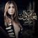 Haneen Al Kasser - Baad El Awan