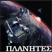 プラネテス オリジナルサウンドトラック