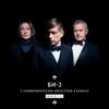 Би-2 с симфоническим оркестром в Кремле (Live) [feat. Симфонический оркестр]