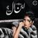 Ebn El - Shams