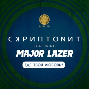 Где твоя любовь? (feat. Major Lazer) - Single Mp3 Download