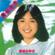 Ainaki Ko - Miyuki Kosaka