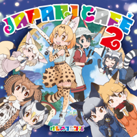 TVアニメ『けものフレンズ』キャラクターソングアルバム「Japari Cafe2」