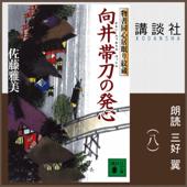 向井帯刀の発心 物書同心居眠り紋蔵 (八)