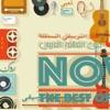 Now The Best Of Indie Arabia Vol.2