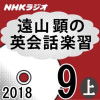 NHK 遠山顕の英会話楽習 2018年9月号(上)