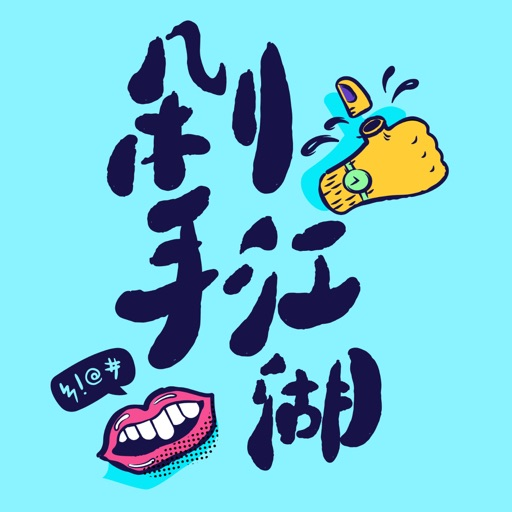 Cover image of 淘宝大学 · 听段子学赚钱