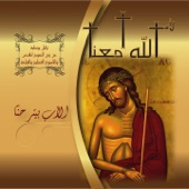 Ya Massih L'hayat / Inna Bi Haqq artwork