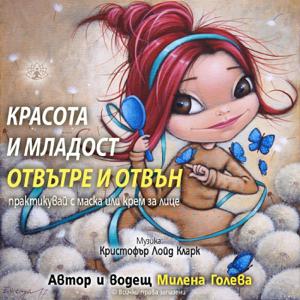 Милена Голева - Красота и младост отвътре и отвън
