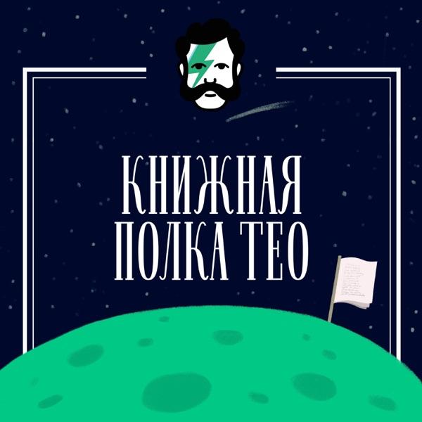 Книжная полка Тео