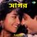 Neel Sagarer Dheu - Kumar Sanu