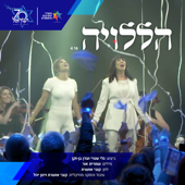Halleluja - Gali Atari & Eden Ben Zaken