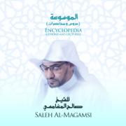 الموسوعة (دروس و محاضرات) للشيخ صالح المغامسي - Saleh Al-Magamsi - Saleh Al-Magamsi