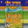 Paanch Pandav Ki Katha Pandav Banwas Vol 1