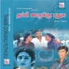 Thambi Oorukku Pudhu (Original Motion Picture Soundtrack) - EP