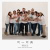 陳奕迅 & eason and the duo band - 可一可再 插圖