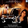 Tu Aavish To Kharo Ne (Original Motion Picture Soundtrack)