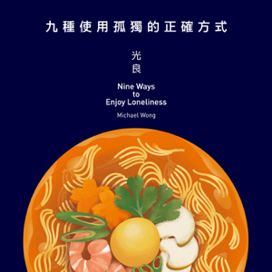Michael Wong - 九種使用孤獨的正確方式 - EP