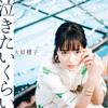 大原櫻子 - 泣きたいくらい アートワーク